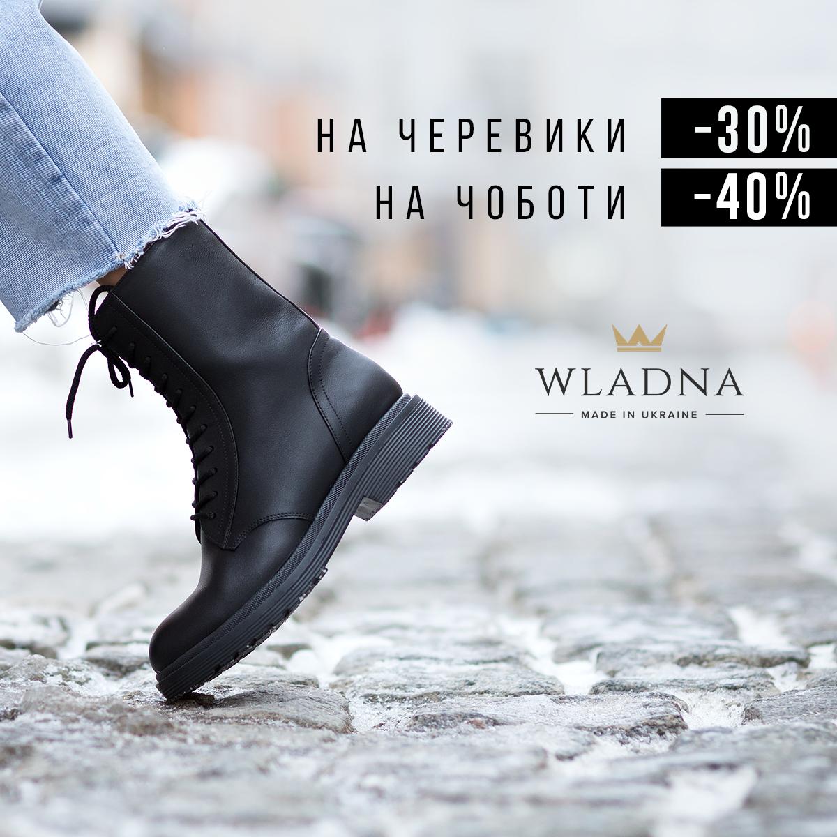 0d4d406744e32 Зимний SALE - Женская обувь от производителя в Украине. Интернет ...
