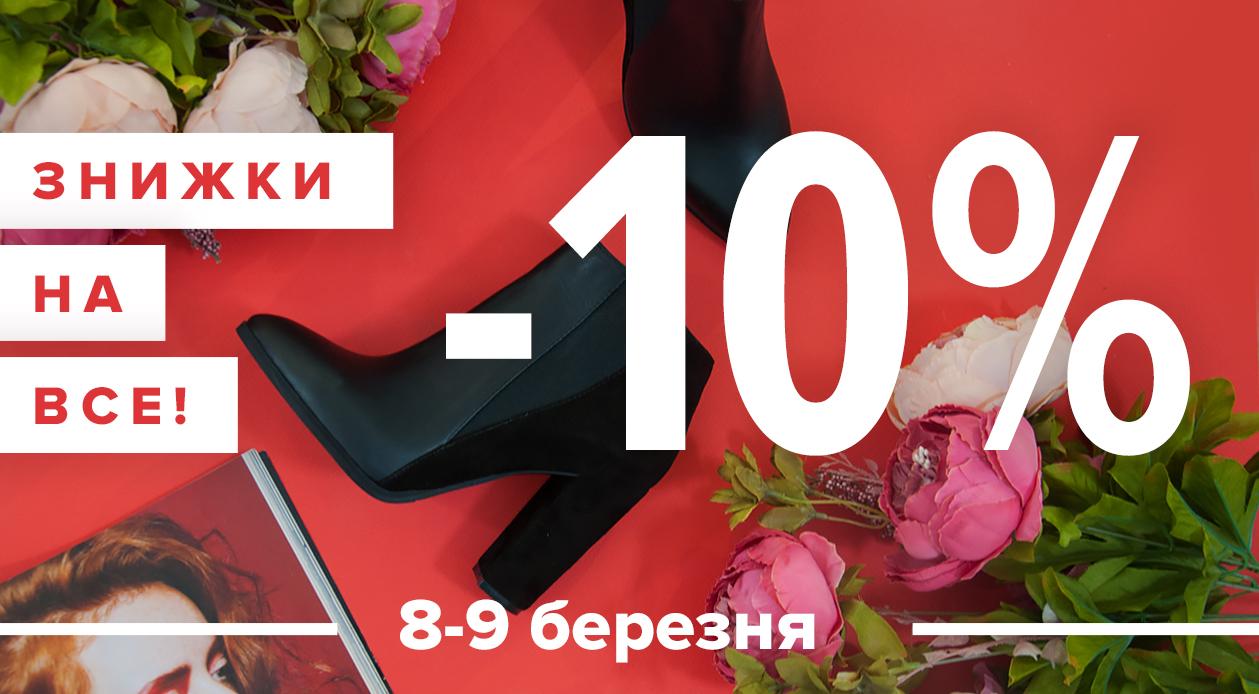 aa36fe53d0631 Скидки -10% на все 8 - 9 марта! - Женская обувь от производителя в ...