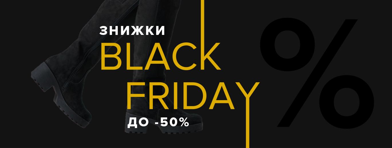 4b45fdff9f2c4 23 - 25.11 включительно в Wladna Shop - Black Friday! Скидки до - 50%  абсолютно на все покупки и предзаказы сделанные в наших магазинах на ул.