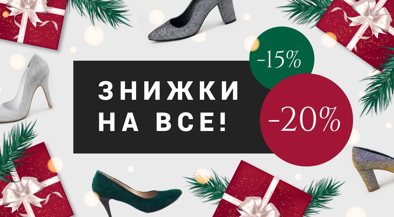 28fd0bacc194e Скидки на обувь от ТM Wladna до -25% к новогодним праздникам! Скидки  доступны до конца года (31.12 включительно)!
